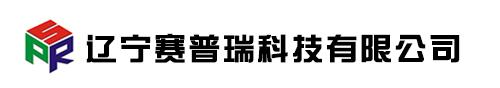 辽宁赛普瑞科技有限公司